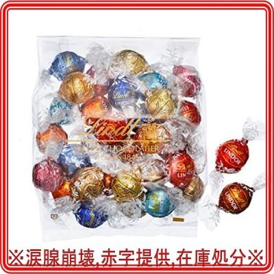 【公式】リンツ (Lindt) チョコレート リンドール 10種類アソート 詰め合わせ [Aタイプ] 個包装 30個入り (ミニリー
