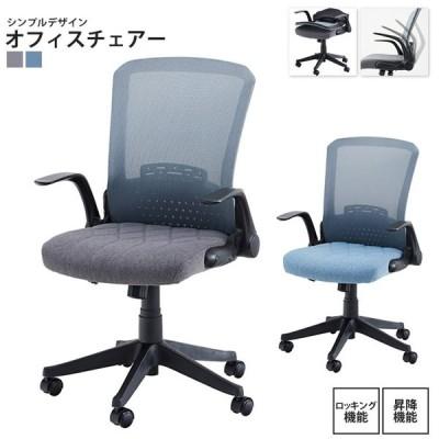オフィスチェアー おしゃれ 背折りたたみ ワークチェア デスクチェア OFC-31 GY/SBL オフィスチェア