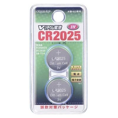 オーム電機 07-9972 Vリチウム電池(CR2025/2個入り) CR2025/B2P 079972