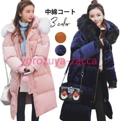 中綿コート レディース 防寒コート ロングコート ベロアコート コートアウター フード付きコート レディースファッション 普段着 ファー付き