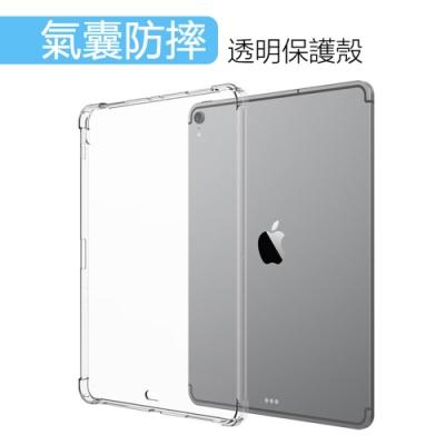 Apple蘋果2020版iPad Air4 10.9 吋防摔空氣殼TPU皮套透明清水保護殼透明背蓋