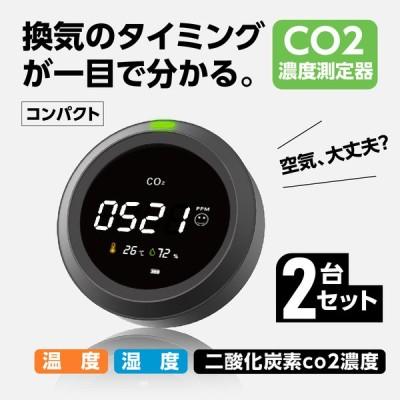 【赤字覚悟 5倍ポイントUP!】あすつく 2台セット Co2センサー 空気汚染測定器 二酸化炭素濃度計 コンパクト 卓上型   空気質検知器 濃度測定 xmonitor-r1-2set