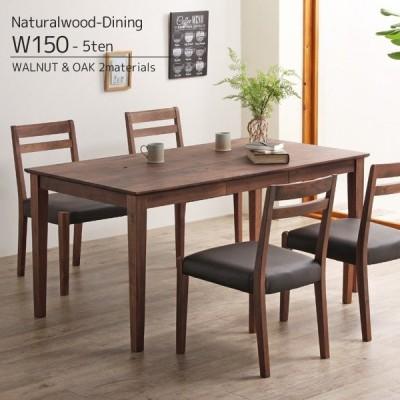 ダイニングテーブル ダイニング 5点セット 幅150cm ダイニングセット 4人掛け テーブル チェア オーク ウォールナット 天然木 節あり 無垢 引出し付き 木製