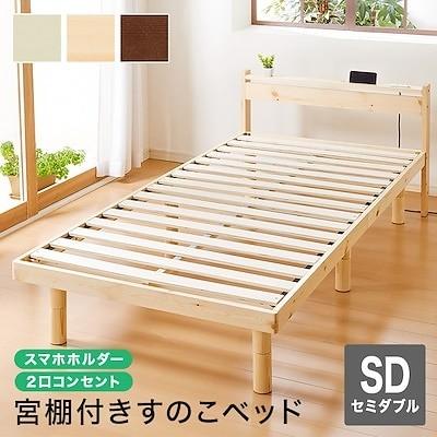 スマホホルダー付き すのこベッド セミダブル 宮付きすのこベッド コンセント付き 天然木 高さ調整 棚付き 宮付き フレームのみ送料無料