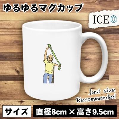 タオルリハビリ男性 おもしろ マグカップ コップ 陶器 可愛い かわいい 白 シンプル かわいい カッコイイ シュール 面白い ジョーク ゆるい プレゼント プレゼン
