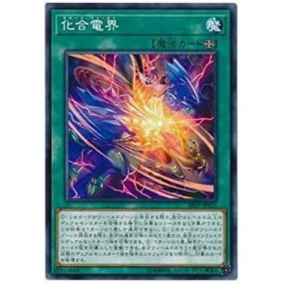 遊戯王 第10期 SR09-JP023 化合電界(中古品)