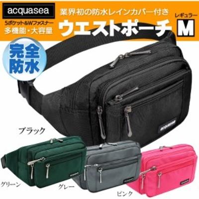 ウエストポーチ ウエストバッグ レギュラーサイズ メンズ レディース 防水 レインカバー付 消費税込み