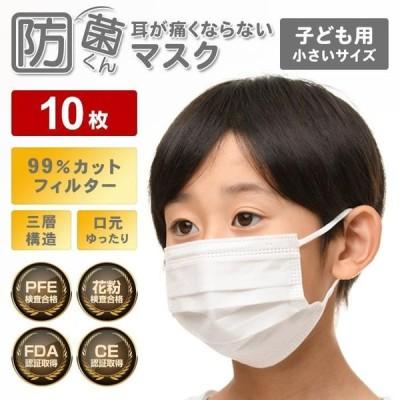 マスク10枚入 5個+1個無料(60枚) 防菌くん 99%カットフィルター 立体3層不織布 子供用 3〜7歳向け こどもサイズ 子どもマスク 耳が痛くならない