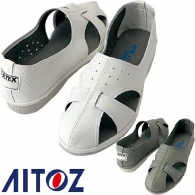 サンダル AITOZ アイトス 静電サンダル AZ-59706 静電作業靴