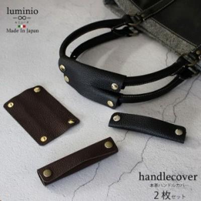 ハンドルカバー 本革 バッグ luminio ルミニーオ 持ち手 カバー 汚れ防止 保護 2枚セット 日本製 カバー ブラック ブラウン キャメル タ