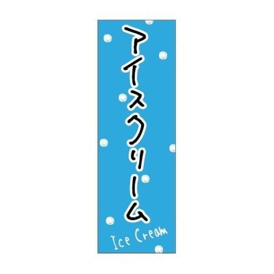 のぼり旗-スウィーツのぼり旗寸法60×180