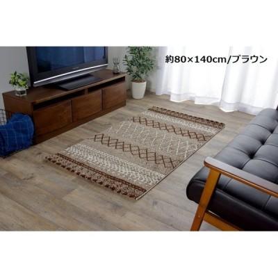 トルコ製 ラグマット/絨毯 〔ブラウン 約80×140cm〕 長方形 抗菌・消臭機能 高耐久性 ホットカーペット対応 〔リビング〕