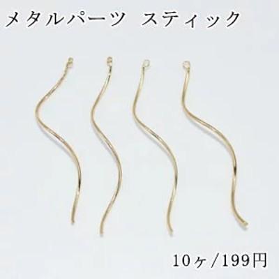 メタルパーツ スティック ウェーブ カン付 1×58mm【10ヶ】ゴールド