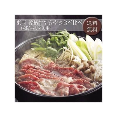 【食べ比べ】 東西銘柄牛 ≪松阪牛&米沢牛≫ すきやき食べ比べ [送料無料]