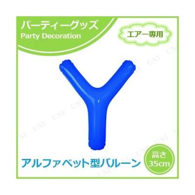 取寄品  エアポップレターバルーン ブルー Y