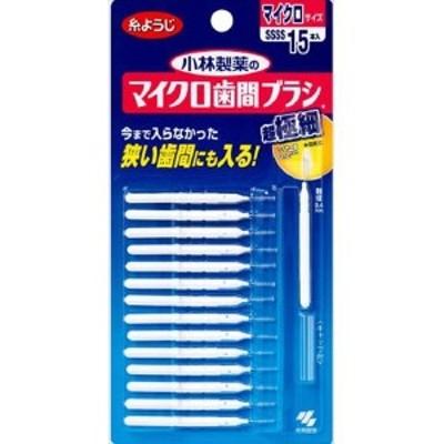 小林製薬 マイクロ歯間ブラシI字型 15P オーラル デンタル用品 歯間ブラシ(代引不可)