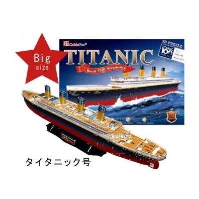 3Dパズル【BIGサイズ】タイタニック号