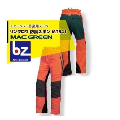 MAC GREEN マックス チェーンソー作業用スーツ リンタロウ 防護ズボン MT541 法人様限定