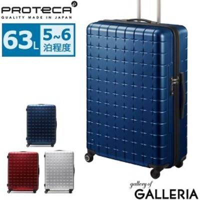 【商品レビューで+5%】【3年保証】プロテカ スーツケース PROTeCA 360T METALLIC 5~6泊 旅行 出張 63L エース ACE 02933