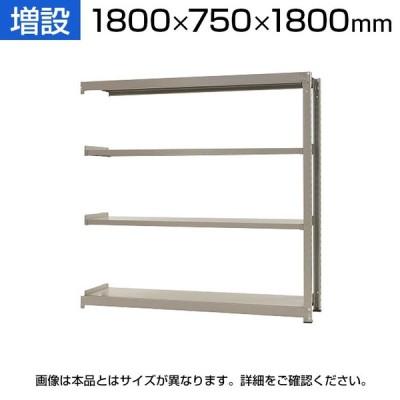 追加/増設用 スチールラック 中量 300kg-増設 4段/幅1800×奥行750×高さ1800mm/KT-KRM-187518-C4