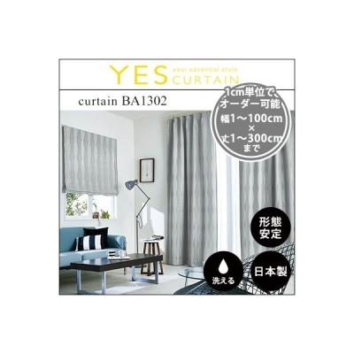 カーテン オーダーカーテン YESカーテン BA1302(約)幅1〜100×丈〜300cm[片開き] ウォッシャブル 日本製 洗える 国産 タッセル フック おしゃれ アスワン