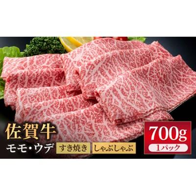 佐賀牛 モモ・ウデ(すきやき・しゃぶしゃぶ用)700g [IAG032]