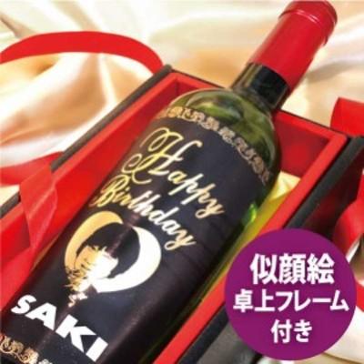 金箔似顔絵ワインC-3 オリジナルフォトフレーム付オリジナルラベル ワイン 誕生 祝い 絵 ギフト