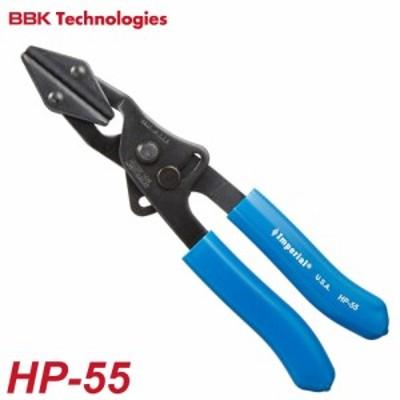 BBK ホースピンチプライヤー HP-55 適合サイズ:~1-1/4(31.5mm)