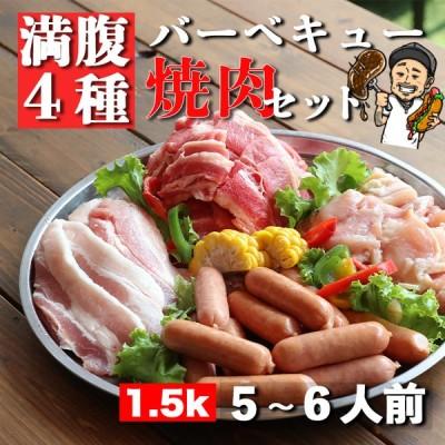【焼肉 BBQ】満腹4種バーベキューセット(1.5k)5~6人前