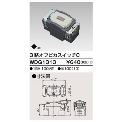 β東芝 電設資材【WDG1313】ワイドアイ配線器具 片切オフピカスイッチC