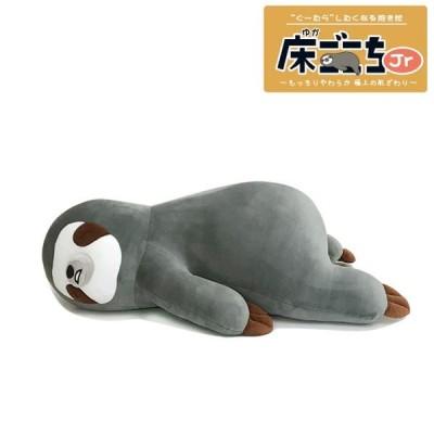 抱き枕 床ごこちJr なまけもののボーちゃん クッション ぬいぐるみ