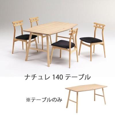 テーブル ダイニングテーブル 食卓テーブル ナチュレ 140テーブル テーブルのみ 送料無料