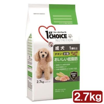 ファーストチョイス 成犬1歳以上 小粒 チキン 2.7kg 関東当日便