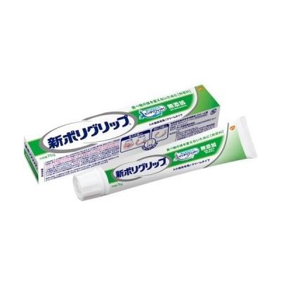 【ME】 無添加 ポリグリップ(75g) クリームタイプの入れ歯安定剤