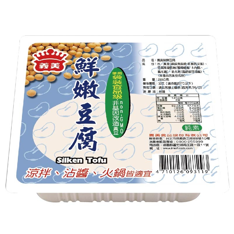 義美鮮嫩豆腐(非基改)