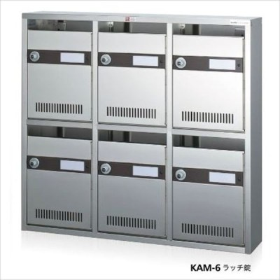 コーワソニア 集合郵便受箱 KAMシリーズ 3列2段タイプ ラッチ錠仕様 KAM-6