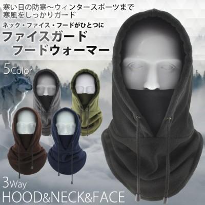 フードウォーマー ネックウォーマー マスク付き フリース 裏起毛 防寒防風 メンズ レディース アウトドア ウィンタースポーツ