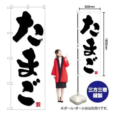のぼり たまご(白) TN-640 (三巻縫製 補強済み)