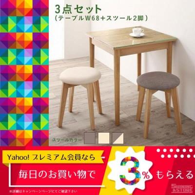 おしゃれ ガラスと木の異素材MIXモダンデザインダイニング 3点セット テーブル+スツール2脚 W68