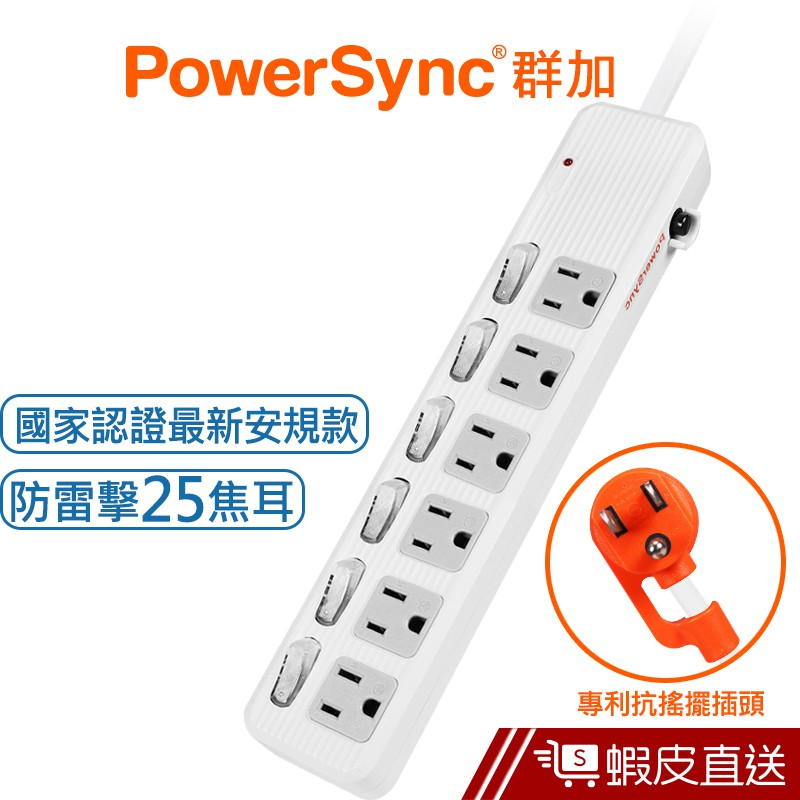 PowerSync 防雷擊延長線 6開6插  群加 蝦皮直送 現貨