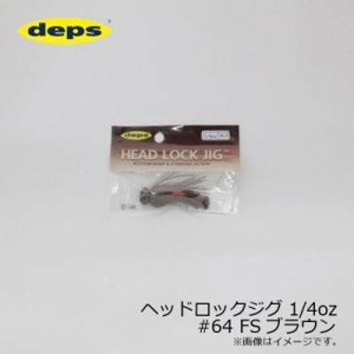 デプス ヘッドロックジグ 1/4oz #64 FSブラウン /バスルアー ラバージグ ファインシリコンスカート
