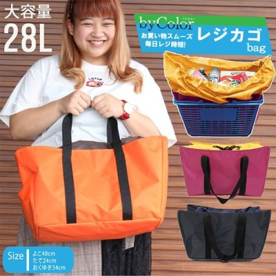 レジカゴバッグ エコバッグ 大容量 折り畳み 折りたたみ カゴにセット コンパクト レジカゴ エコバッグ ショッピングバッグ 買い物バッグ