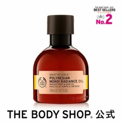【正規品】 ポリネシアン モノイラディアンスオイル 170ml THE BODY SHOP ザボディショップ ボディケア ボディオイル ヘアオイル