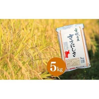【令和2年産】宮城県 栗原産 特別栽培米「ササニシキ」白米 5kg