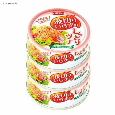 ホテイフーズ 液切いらずのしっとりツナ 油漬 タイ産3缶シュリンク
