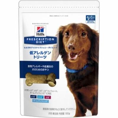 [特別療法食]ヒルズプリスクリプション・ダイエット犬用低アレルゲントリーツ180g
