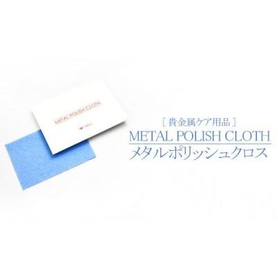 研磨剤・ワックス配合 アクセサリー磨き布 メタルポリッシュクロス