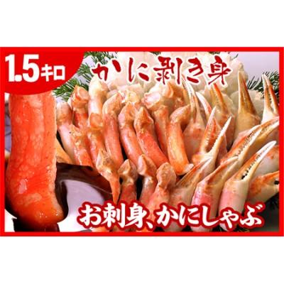 お刺身・かにしゃぶ・かにステーキ1.5kgセット B-07006