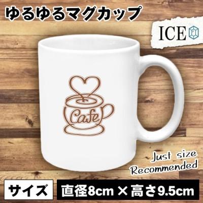 カフェ マーク おもしろ マグカップ コップ 陶器 可愛い かわいい 白 シンプル かわいい カッコイイ シュール 面白い ジョーク ゆるい プレゼント プレゼント ギ