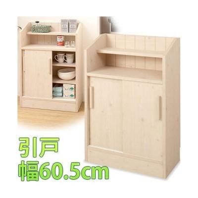 日本製 完成品 カウンター下 引戸 キャビネット 幅60.5cm キッチンカウンター下収納